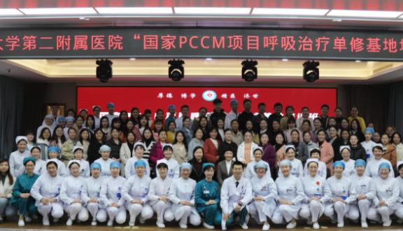 国家PCCM项目呼吸治疗单修基地培训班在郑大二附院顺利开班