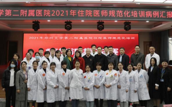 郑大二附院成功举办2021年住培医师病例汇报大赛暨颁奖典礼