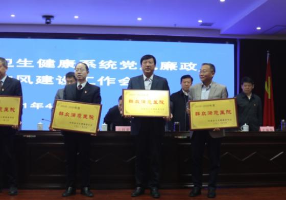 郑大二附院连续第五次荣获河南省群众满意医院荣誉