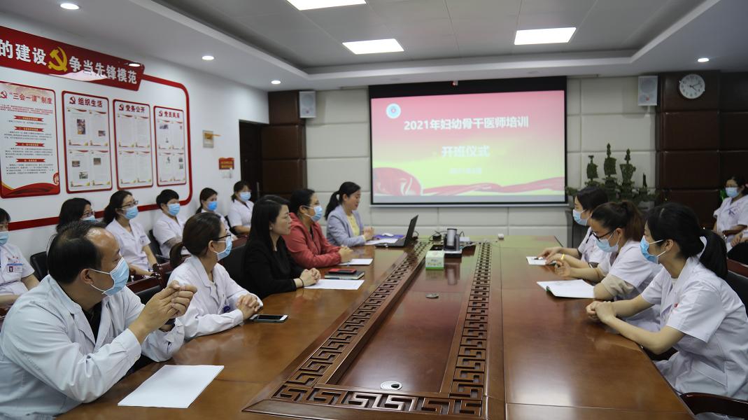 郑大二附院举办2021年妇幼骨干医师培训