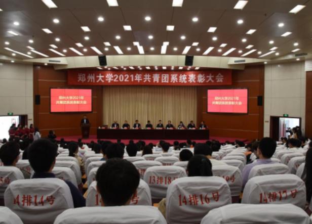 郑大二附院团委荣获郑州大学2021年度共青团系统多项表彰