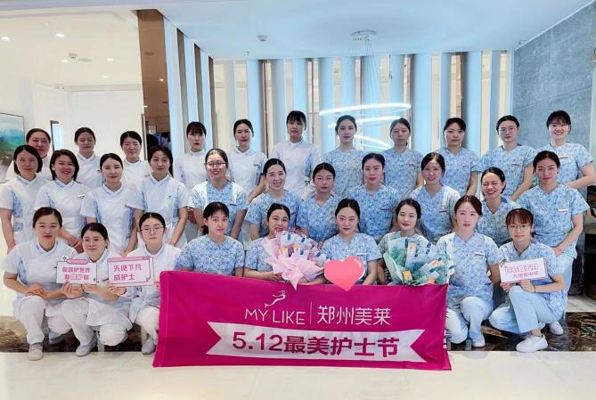 「致敬最美」郑州美莱举办5.12护士节表彰大会