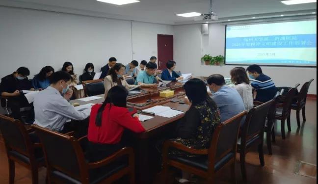 郑大二附院召开2021年度精神文明建设工作部署会