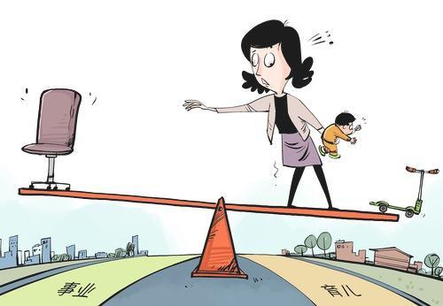 新华社调查:年轻人为什么不愿生孩子?