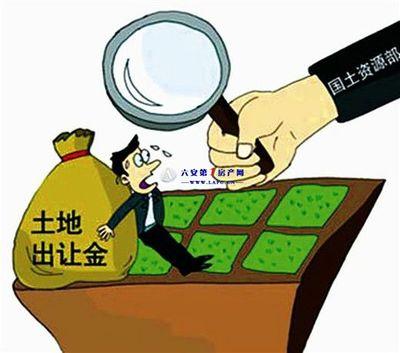 国有土地出让金划归税务部门征收有何深意?