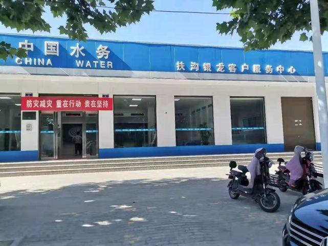 周口扶沟县银龙自来水公司欺骗业主