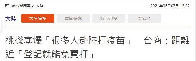 """台湾现离境潮,""""赴大陆打疫苗人数不亚于赴美"""""""