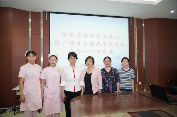 河南省医学会适宜技术推广项目暨宫颈病变规范化诊治基层巡讲活动