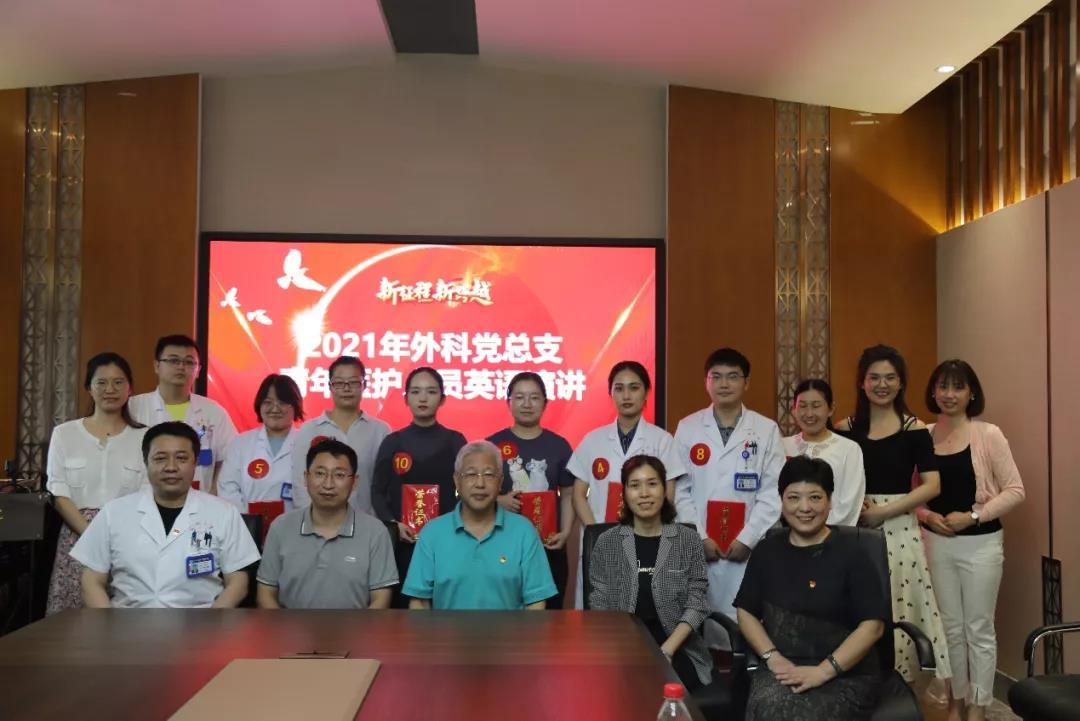 郑大二附院外科党总支举办第六届2021青年医护人员英语演讲比赛