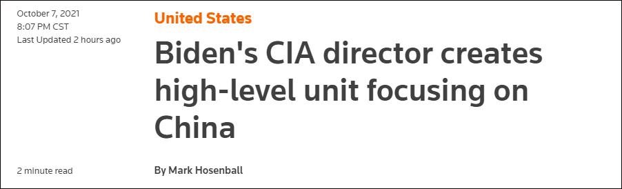 """美国中央情报局成立""""中国任务中心"""" 声称为应对中国威胁"""