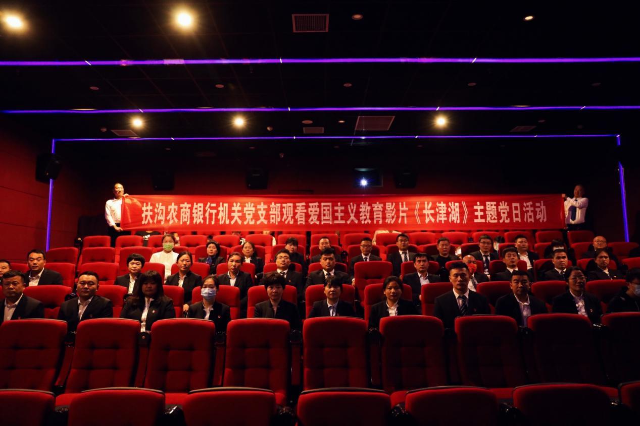 重温峥嵘岁月 传承红色基因——扶沟农商银行组织观看红色电影《长津湖》